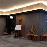 前川 - お店の外観