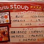 肉バルstaub -