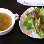 wattsuzaraifusutairu - ランチセットについているサラダとスープ