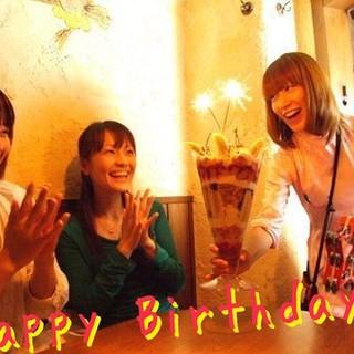 お誕生日や記念日に!びっくりBIGパフェをプレゼント!!