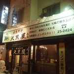 成吉思汗 大黒屋 - お店 外観(2012年12月)