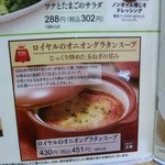 ロイヤルホスト - 451円