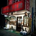 彫刻喫茶 三鈴 -