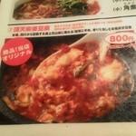 16876498 - 頂天石焼麻腐豆腐