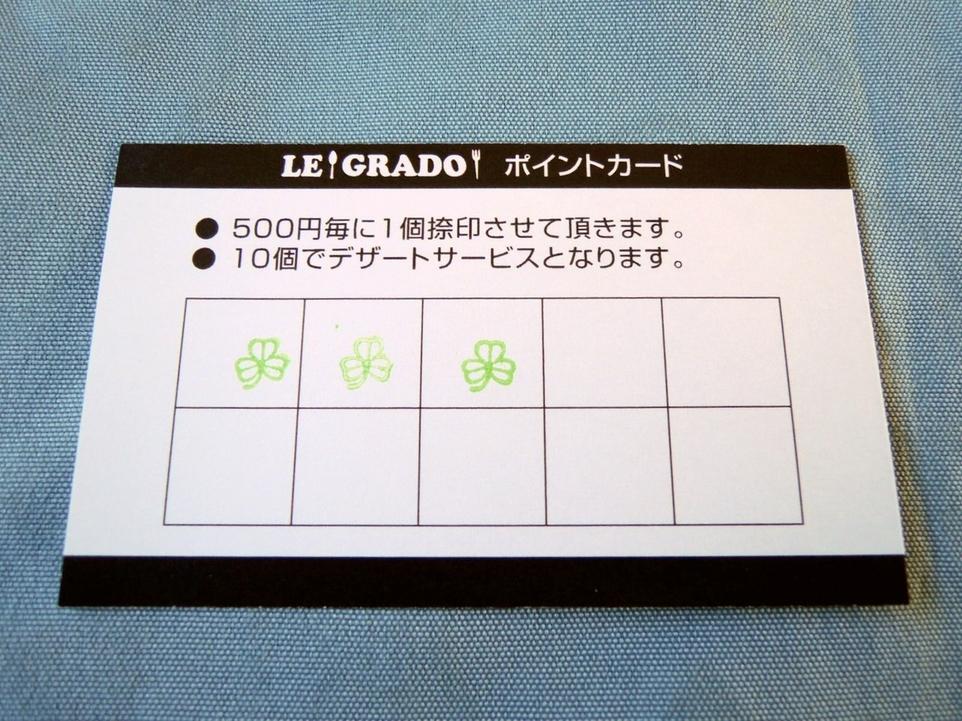 レ・グラード name=