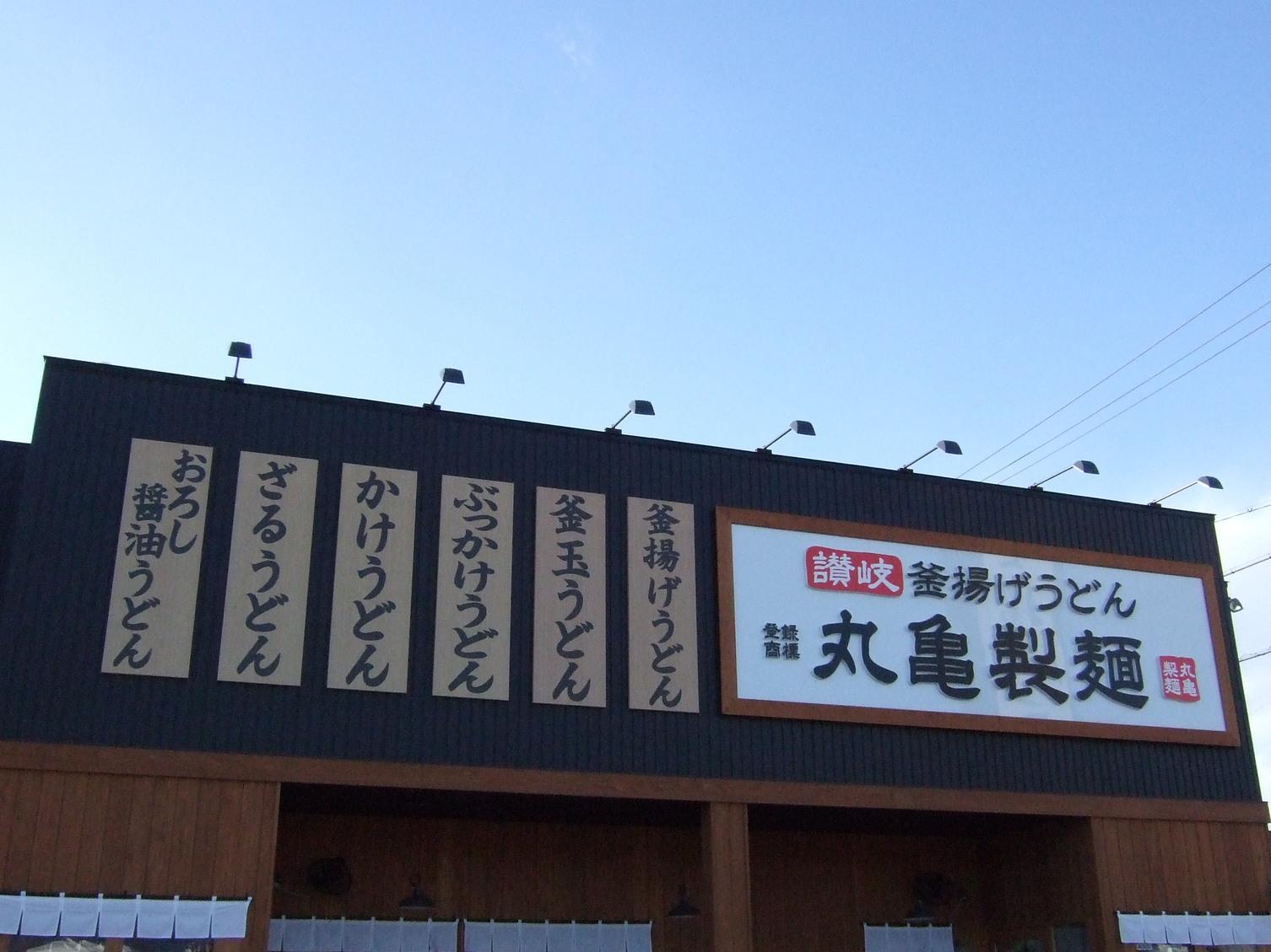 丸亀製麺 安曇野店 name=