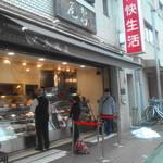 尾島商店 - いつも並んでます