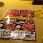鶴橋ホルモン本舗 - 2013.01.19