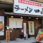 ラーメン一心 - 富山駅から7、8分