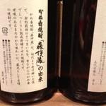 16890561 - 古酒はラベルが違った 勉強になりました