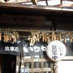 田舎村・いなか本館 - お店の入口
