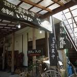 田舎村・いなか本館 - お店の外観