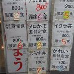 16894336 - 愛媛産鰻定食が手書きにある