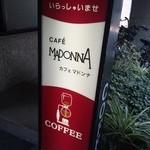 マドンナ - これも看板