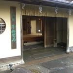 16898373 - お宿玄関
