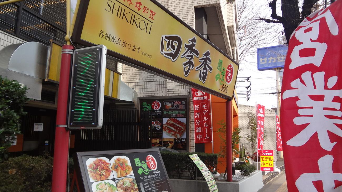 四季香 府中店