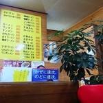 中華料理 秀陽 - う~ん、安いですねぇ♪