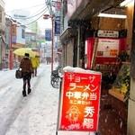 中華料理 秀陽 - 秀陽:看板(雪国ではありません)