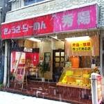 中華料理 秀陽 - ぎょうざ・らーめん秀陽:外観(雪国ではありません)