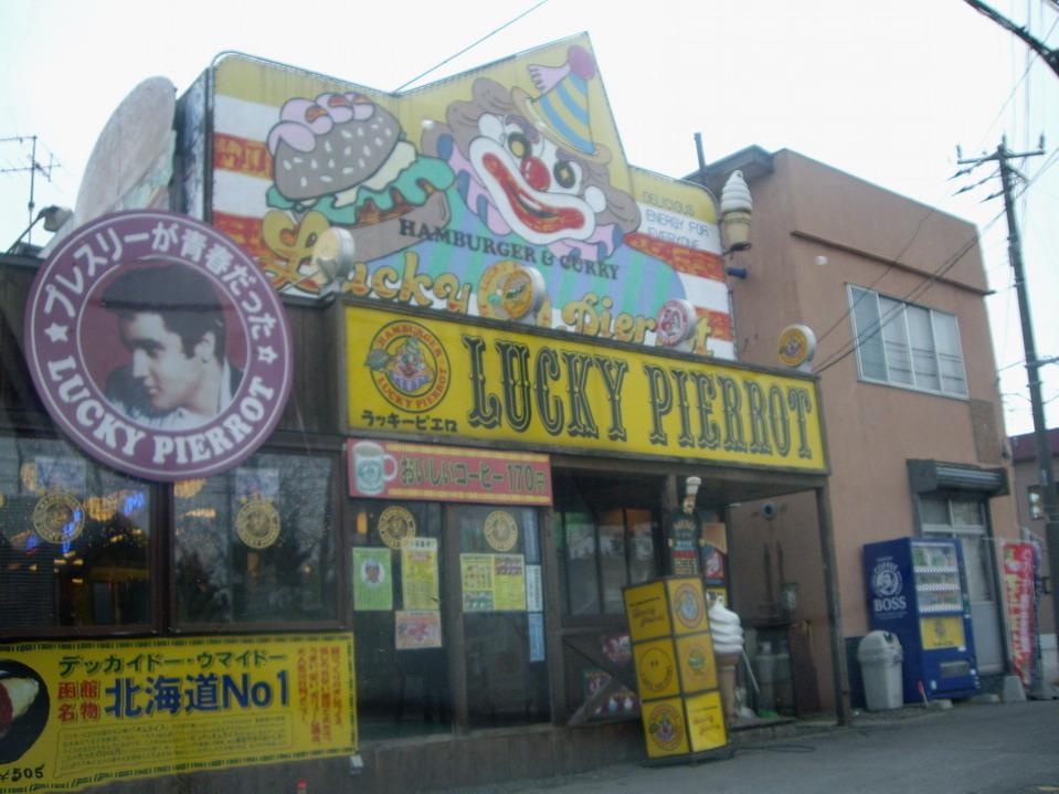 ラッキーピエロ 港北大前店