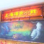 上海湯包小館 イオンモール岡崎店