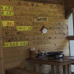 地鶏食堂 - 壁にもメニューびっしり