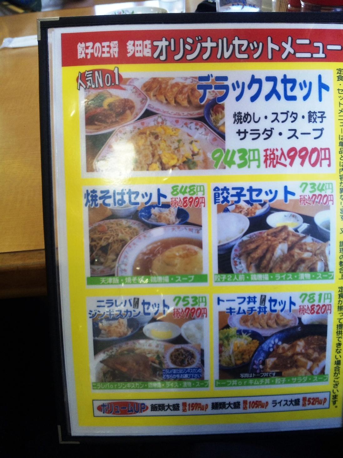 餃子の王将 多田店