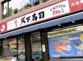 天下寿司 渋谷東口店 - 天下寿司