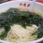 老郷 本店 - 湯麺550円