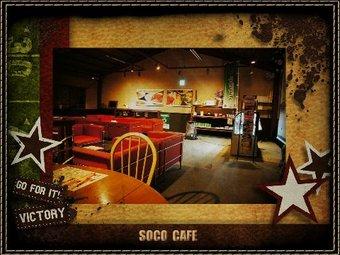 ソコカフェ