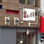 きぃ房茶 -