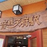 常盤軒 - 音威子府駅