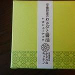 16906579 - わさびと醤油+カシューナッツ 367円