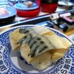 無添くら寿司 - 肉厚のトロサバ105円
