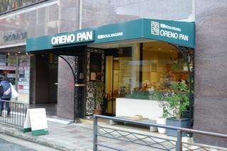 オレノ パン オクムラ 祇園店 - お店の外観