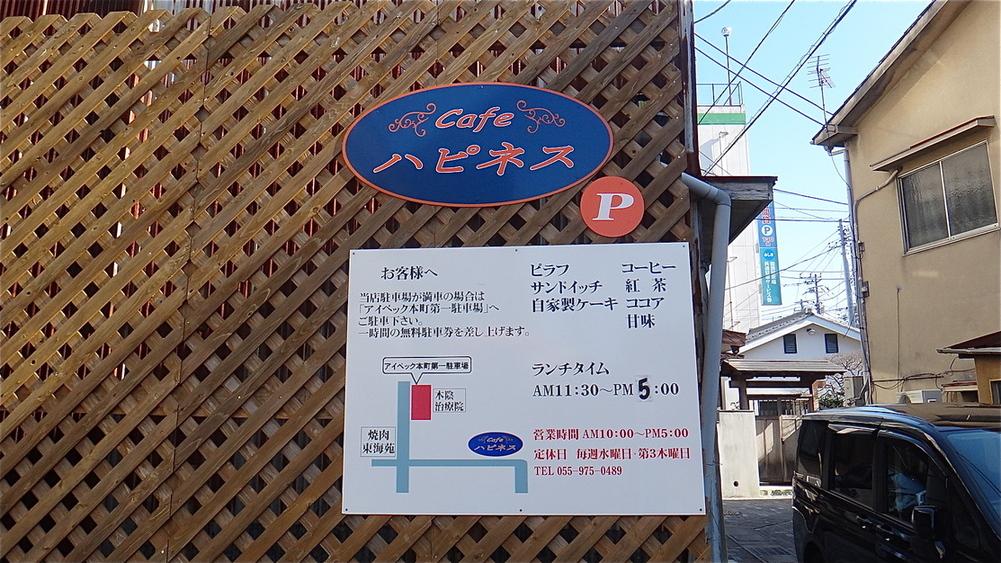 ハピネス name=