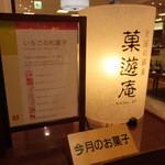 亀屋 - 三越札幌店 全国の銘菓 菓遊庵1月のお菓子  【 2013年1月 】