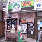 餃子専門店 安安 -