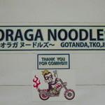 オラガヌードルズ - ロゴマーク
