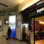 Dotorukohishoppu - 八重洲中央南口近く、お店は2階もあります