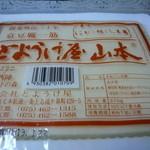 16924537 - きぬごし豆腐