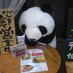 16929817 - こんなところで、客寄せパンダをされてたとは(^.^)