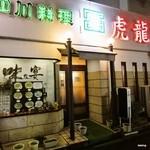 虎龍 - 店舗入口