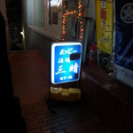 酒場三晴 - 1階の案内看板