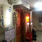 酒場三晴 - 地下1階入口