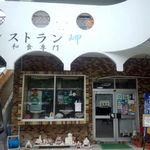 レストラン岬 -
