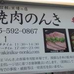 焼肉のんき -