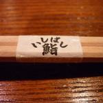 鮨 いしばし - ☆お箸に店名が(^^♪☆