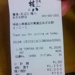蕎麦・天ぷら 権八 - レシートは ほぼ英語