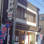 なか田鮨 - くるると伊勢丹の間の交差点を東へまっすぐ、小金井街道を渡ったところ